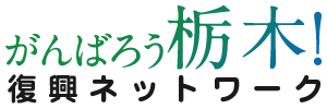 がんばろう栃木! 復興ネットワーク
